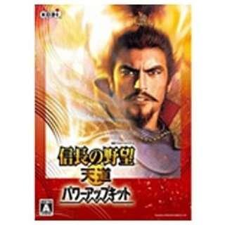 〔Win版〕 信長の野望・天道 with パワーアップキット