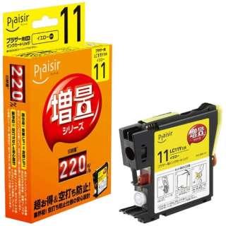 PLE-ZBR11Y 互換プリンターインク イエロー