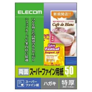 両面スーパーファイン用紙 両面 特厚 (はがきサイズ・50枚) EJK-SRTHシリーズ EJK-SRTH50