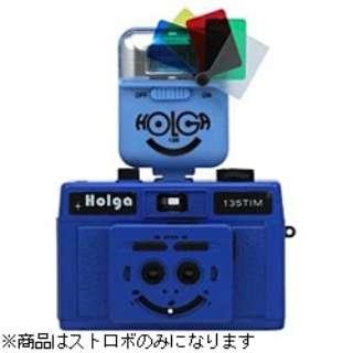 HOLGA-12S カラーフィルター付きストロボ(ブルー)