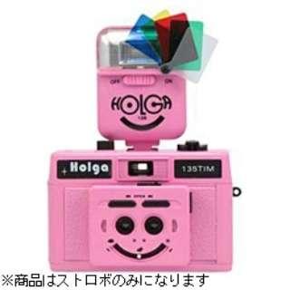 HOLGA-12S カラーフィルター付きストロボ(ピンク)