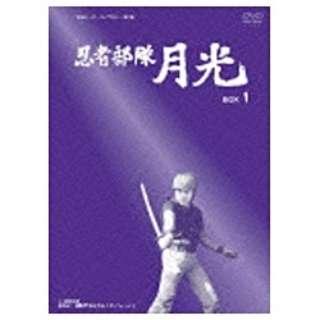 忍者部隊月光 DVD-BOX1 【DVD】