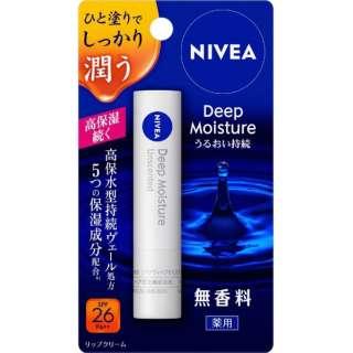 NIVEA(ニベア) ディープモイスチャーリップ 無香料 2.2g 〔リップクリーム〕