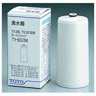 取替えカートリッジ 浄水器専用自在水栓(内蔵形) ホワイト TH637RR [1個]