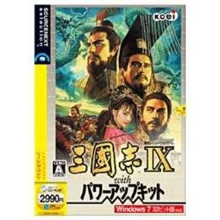 〔Win版〕 三國志 IX with パワーアップキット [KOEIシリーズ]