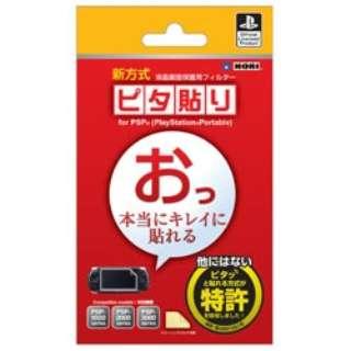 ピタ貼り for PSP【PSP-1000/2000/3000】