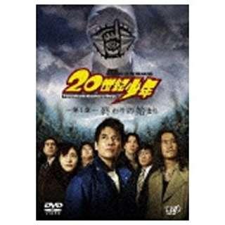 20世紀少年<第1章>終わりの始まり(スペシャルプライス版) 【DVD】