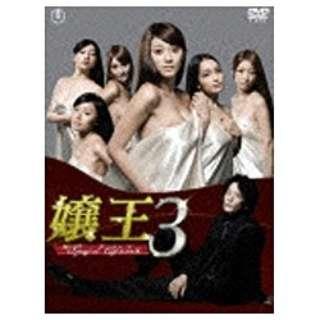 嬢王3 ~Special Edition~ DVD‐BOX 【DVD】