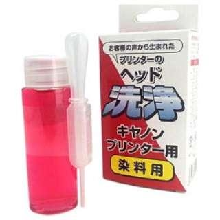 プリンターヘッド洗浄液(キヤノン対応・染料用) CC-002