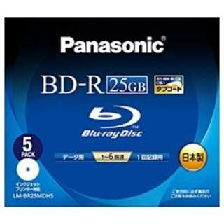 LM-BR25MDH5 データ用BD-R [5枚 /25GB /インクジェットプリンター対応]