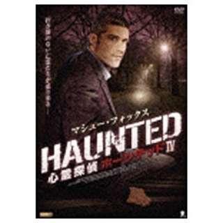 心霊探偵 ホーンテッドIV 【DVD】