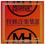 (ゲーム・ミュージック)/モンスターハンター 狩猟音楽集III 【CD】