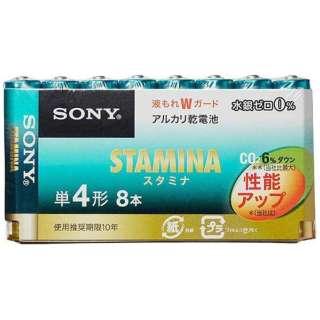 LR03SG-8PD 単4電池 スタミナ(STAMINA) [8本 /アルカリ]