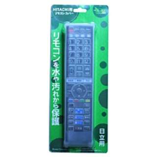 日立テレビ用リモコンシリコンカバー BS-REMOTESI/HI (要対応機種確認)