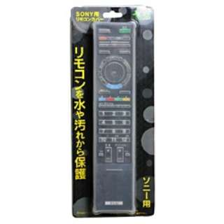 リモコンカバー ソニー・テレビ用 BS-REMOTESI/SO