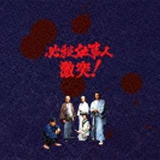 必殺仕事人 激突! DVD-BOX 初回生産限定 【DVD】