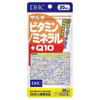 DHC(ディーエイチシー) マルチビタミン/ミネラル+Q10 20日分(100粒)〔栄養補助食品〕