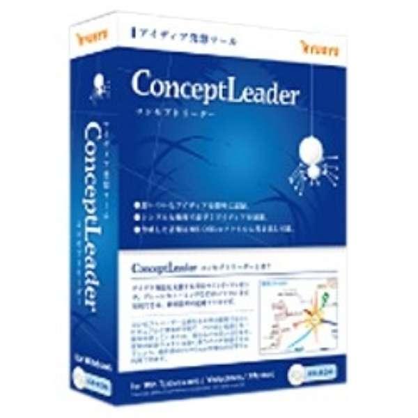 〔Win版〕 ConseptLeader (コンセプトリーダー)