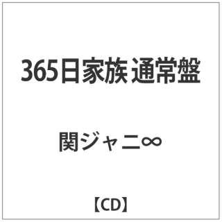 関ジャニ∞/365日家族 通常盤 【CD】