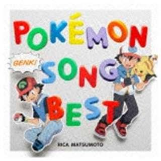 松本梨香&サトシ(with POKEMON FRIENDS)/松本梨香が歌うポケモンソングベスト 【CD】
