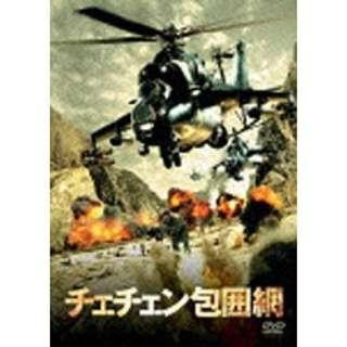 チェチェン包囲網 【DVD】