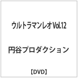 ウルトラマンレオ Vol.12 【DVD】