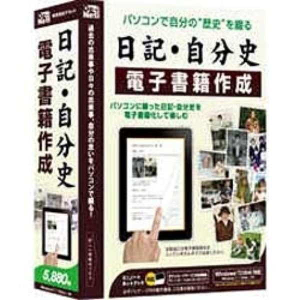 〔Win版〕 日記・自分史 電子書籍作成