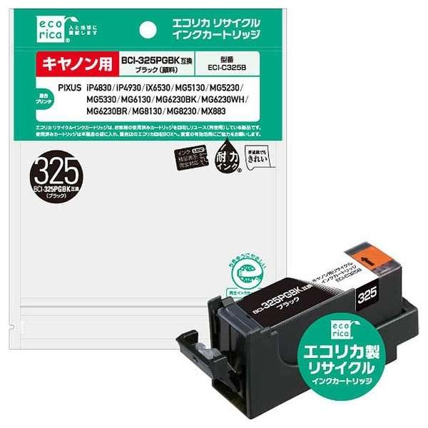 ECI-C325B 互換プリンターインク ブラック