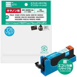 ECI-C326C 互換プリンターインク シアン