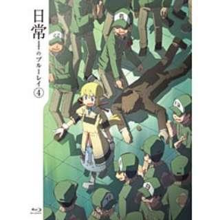 日常のブルーレイ 第4巻 特装版 【ブルーレイソフト】