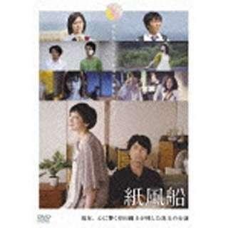 紙風船 【DVD】