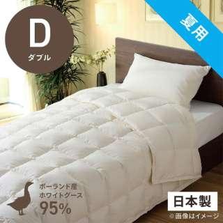 肌掛け羽毛布団 PR410-B2 [ダブル(190×210cm) /夏用 /ポーランド産ホワイトグースダウン95% /日本製]