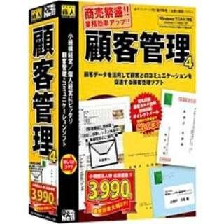 〔Win版〕 かんたん商人 顧客管理 4