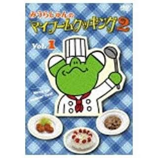 みうらじゅんのマイブームクッキング2 vol.1 【DVD】