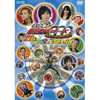 ネット版 仮面ライダーOOO ALL STARS 21の主役とコアメダル 【DVD】