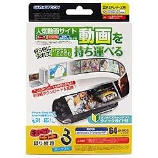 チューブとニコニコ、録り放題 3 ポータブル【PSP】