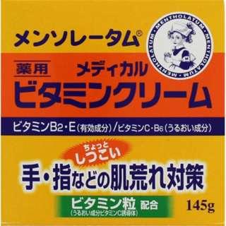 メンソレータム ビタミンクリーム 145g