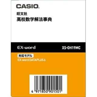 電子辞書用追加コンテンツ 「高校数学解法事典」 XS-OH19MC【データカード版】