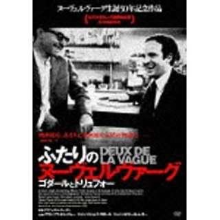 ふたりのヌーヴェルヴァーグ 【DVD】
