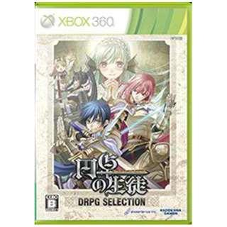 円卓の生徒 -Students of Round- DRPG SELECTION【Xbox360ゲームソフト】