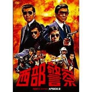 西部警察 PART I セレクション 大門BOX 2 【DVD】