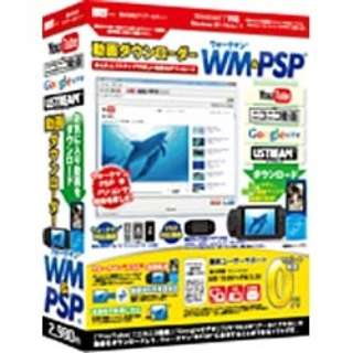 〔Win版〕 動画ダウンローダーWM&PSP