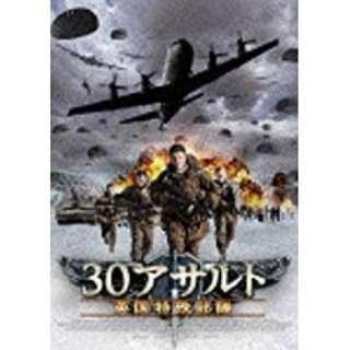 30アサルト 英国特殊部隊 【DVD】