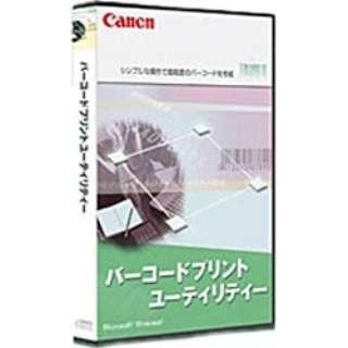 【純正】バーコードプリントユーティリティ 5370A078