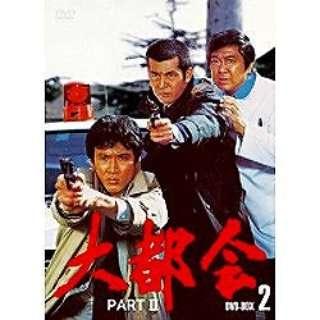 大都会 PART III BOX 2 【DVD】