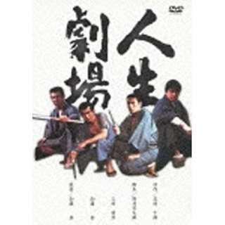 人生劇場 【DVD】