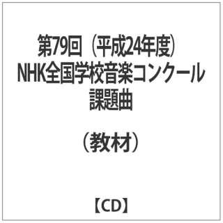(教材)/第79回(平成24年度) NHK全国学校音楽コンクール課題曲 【音楽CD】