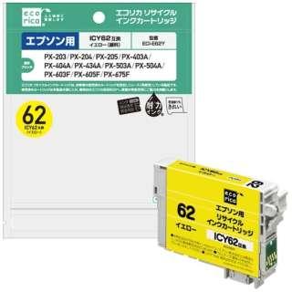 ECI-E62Y 互換プリンターインク イエロー