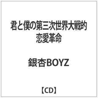 銀杏BOYZ/君と僕の第三次世界大戦的恋愛革命 【CD】