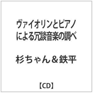 杉ちゃん&鉄平/ヴァイオリンとピアノによる冗談音楽の調べ 【音楽CD】